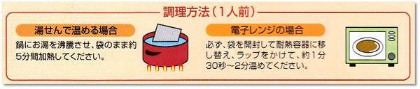 海軍カレー 調理方法