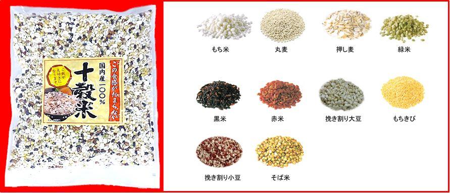 国産の原料100%「十穀米」300g