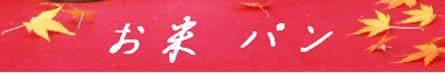 【お米 パン】
