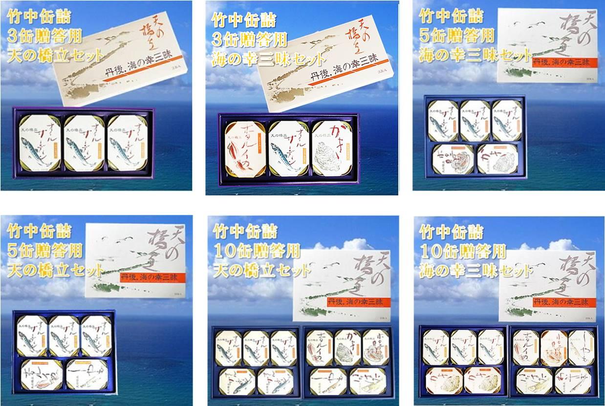 京都 竹中缶詰 贈答6セット