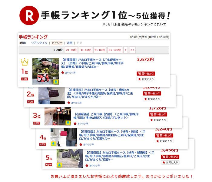 楽天手帳ケースランキング1位〜5位独占!
