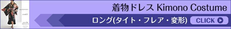 ロング(タイト・フレア・変形)