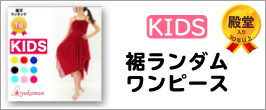 KIDS裾ワンピ