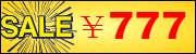★777円