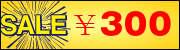 ★300円