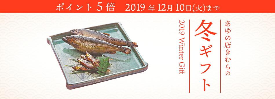 2019冬ギフト・お歳暮