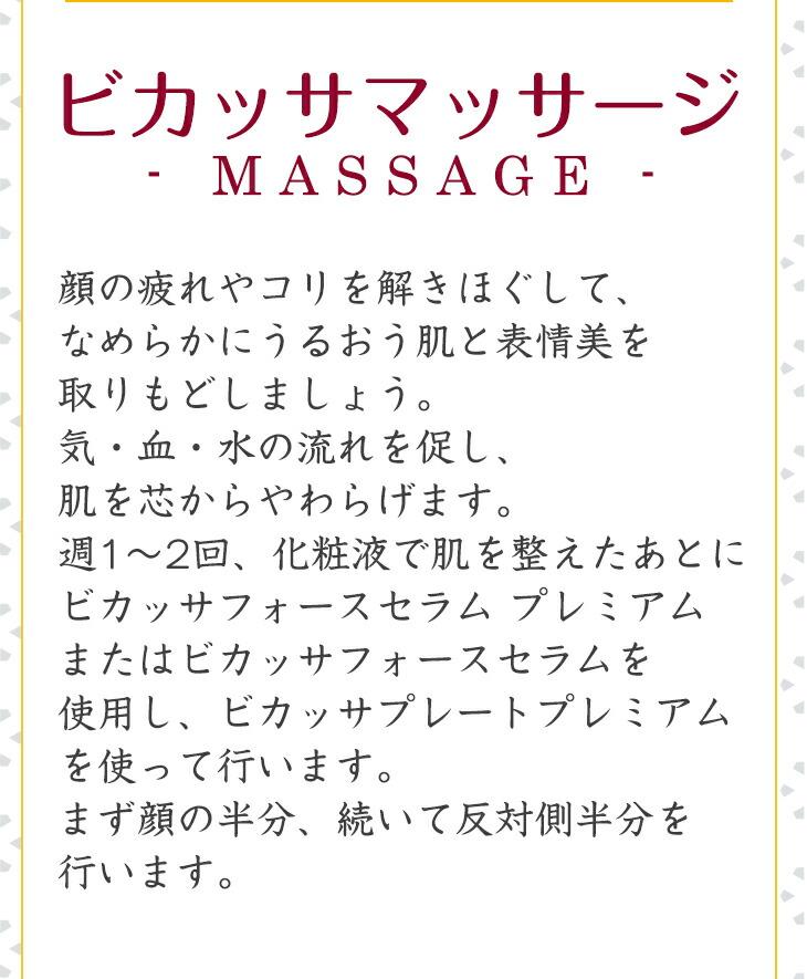 ビカッサマッサージ -MASSAGE-
