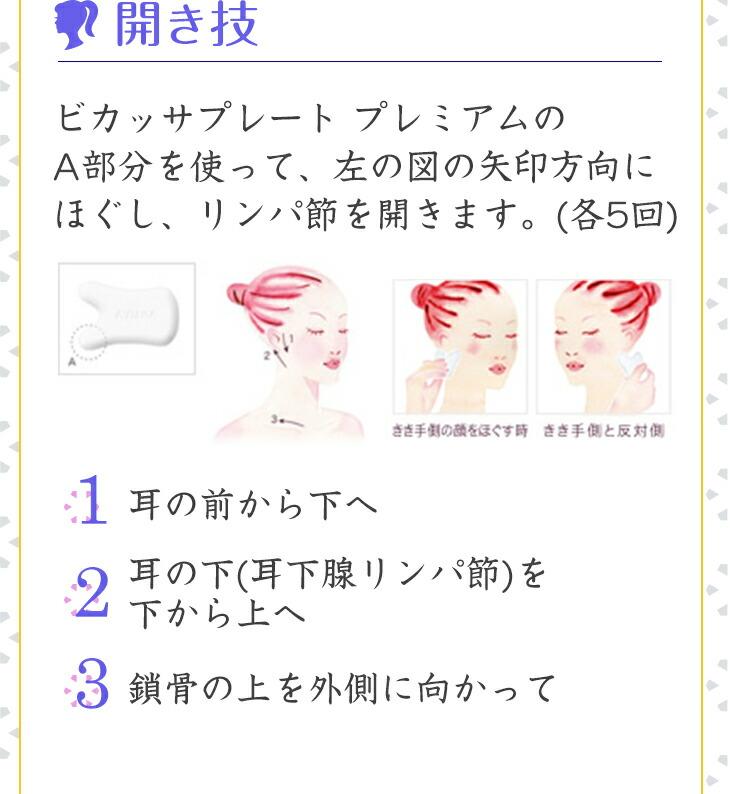 ビカッサマッサージ -MASSAGE- 開き技
