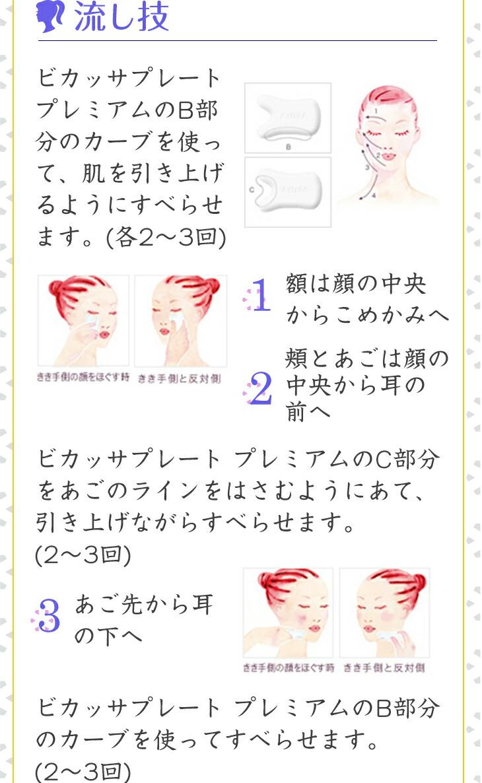 ビカッサマッサージ -MASSAGE- 流し技