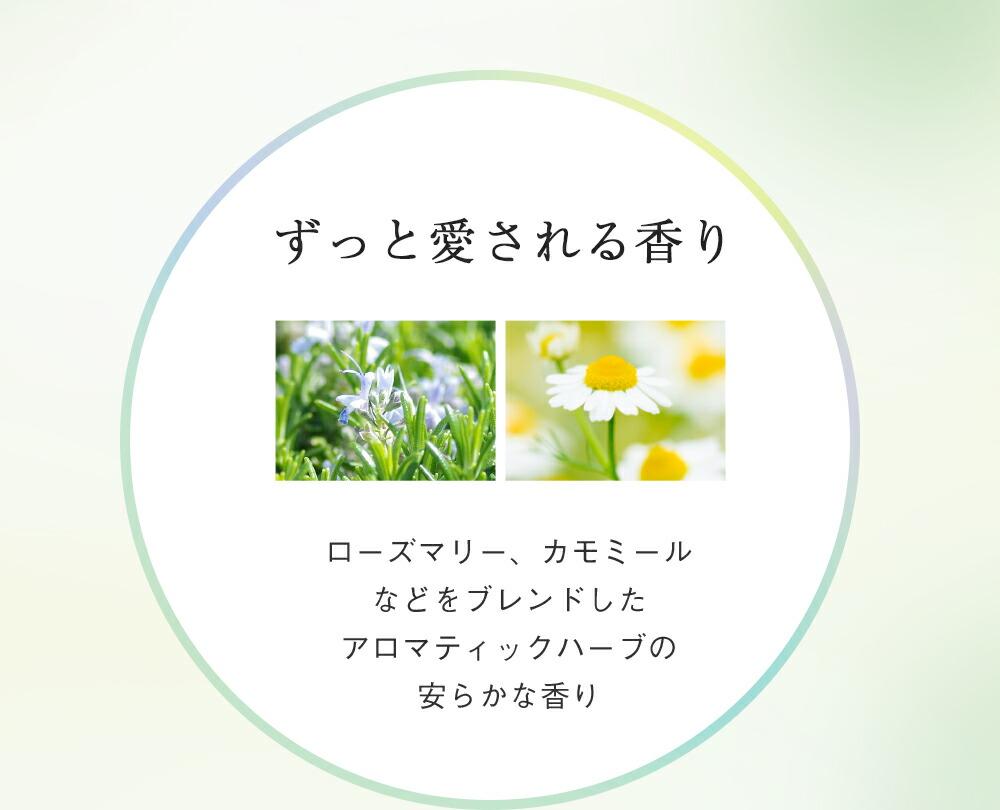 安らぎ 液体入浴剤 25年間愛される香り ローズマリー カモミール アロマティックハーブ