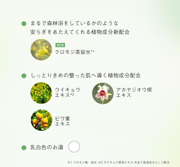 森林浴 植物成分 クロモジ蒸留水 ウイキョウエキス アカヤジオウ根エキス ビワ葉エキス 乳白色のお湯