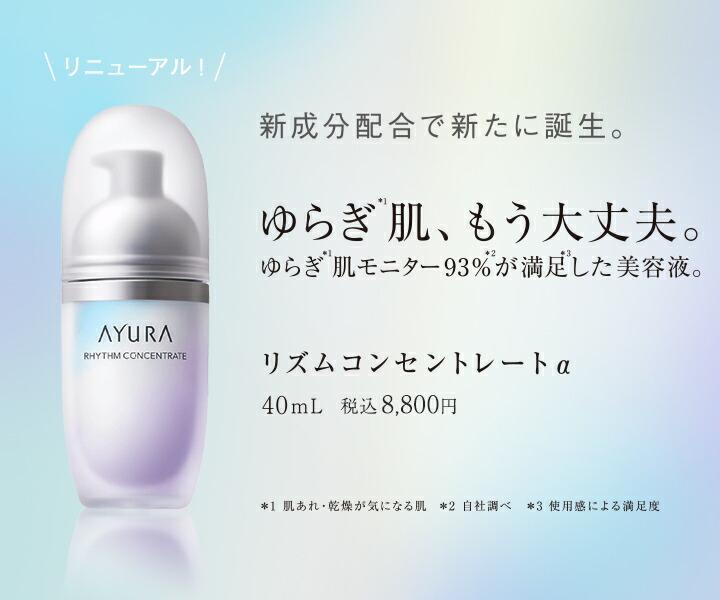 リズムコンセントレートα リズコン リニューアルアユーラ AYURA 美容液 肌あれ 乾燥 ゆらぎ肌