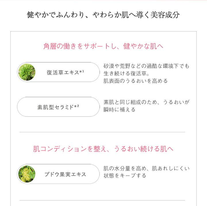 復活草エキス 素肌型セラミド ブドウ果実エキス