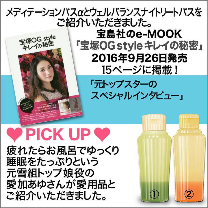 2016年9月26日発売の宝島社のe-MOOK宝塚OG style キレイの秘密の15Pに掲載。
