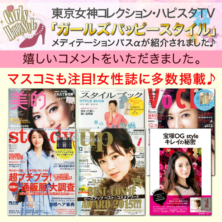 「メディテーションバスα」がTV番組「ガールズハッピースタイル」で紹介されました。本田光(ピカ子)化粧品