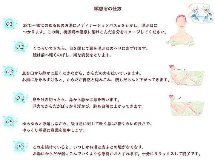 瞑想浴の仕方