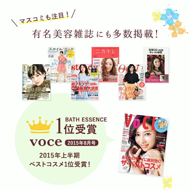 有名美容雑誌にも多数掲載! 「VoCE」2015年8月号 BATH ESSENCE 1位受賞