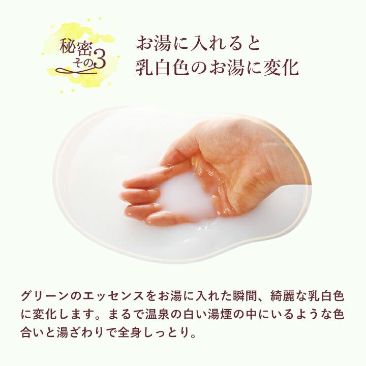 秘密その3 お湯に入れると乳白色のお湯に変化