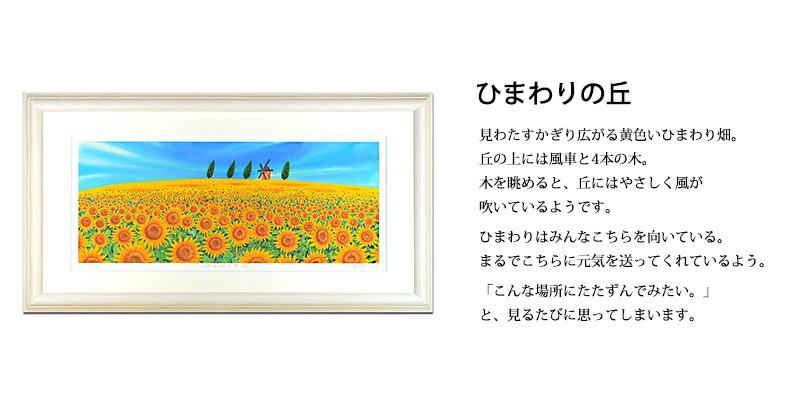 水彩画 ひまわりの丘 栗乃木ハルミ