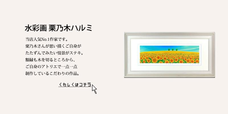 水彩画・栗乃木ハルミ