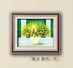風水画 黄色い花