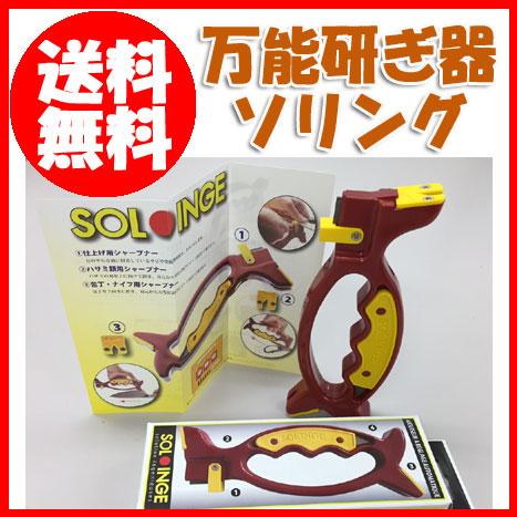 万能研ぎ器ソリング ♪