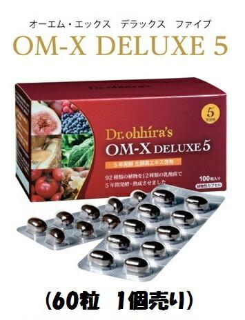 OM-X DELUXE5♪
