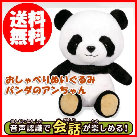 パンダのアンちゃん