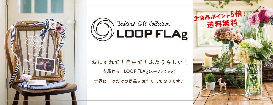 loopflagページへ
