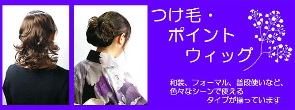 お呼ばれ・結婚式・2次会・パティー入園式・入学式・卒園式・卒業式・仕事・和装・浴衣・普段使い…いろいろ活躍できる!ポイントウィッグ、つけ毛