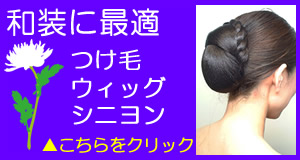 和装向けのウィッグ、つけ毛、シニヨン、付け毛、シニョン、ヘアピースはコチラから