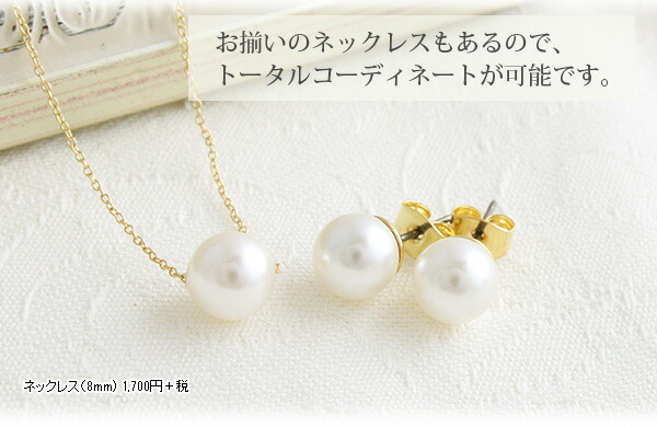 ★\ 10%OFF/SALE ★ Swarovski pearl pierced earrings (8mm) for a limited time  simple P1339