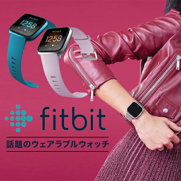 fitbit/フィットビット