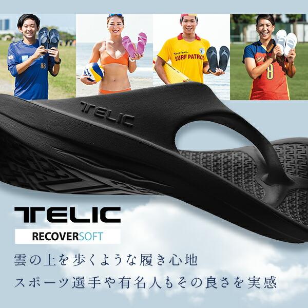 TELIC/テリック