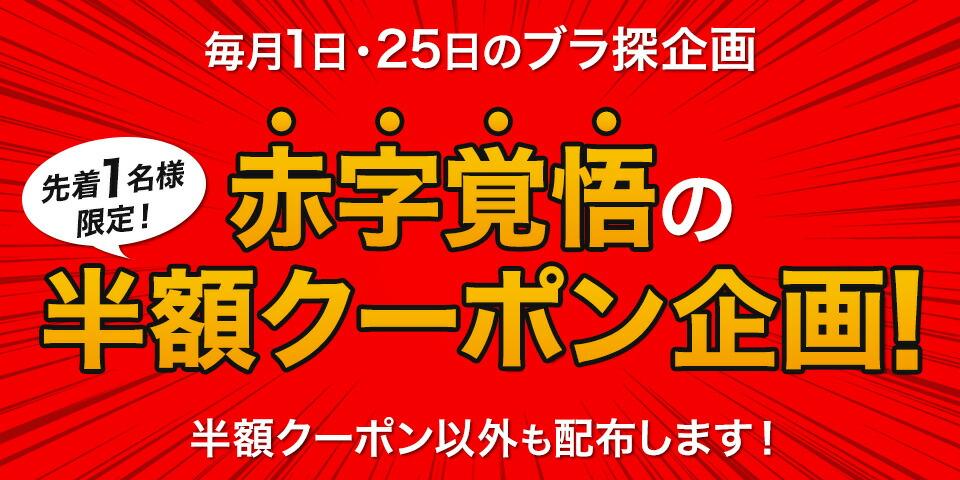 毎月1日・25日のブラ探企画 赤字覚悟の半額クーポン企画!