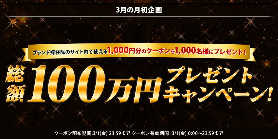 総額100万円プレゼントキャンペーン!