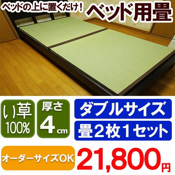 ベッド用畳