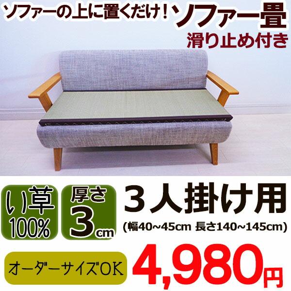 ソファー畳