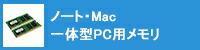 ノート・Mac 一体型PC用メモリ
