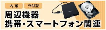 周辺機器 携帯・スマートフォン関連