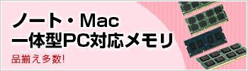 ノート・Mac一体型PC対応メモリ