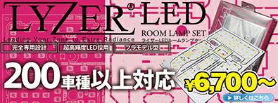 LYZER LEDルームランプ