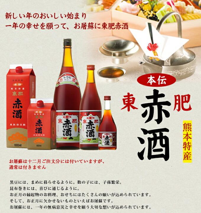 本伝 東肥赤酒