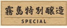 霧島特別醸造
