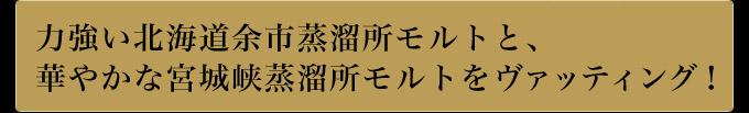 ニッカ竹鶴