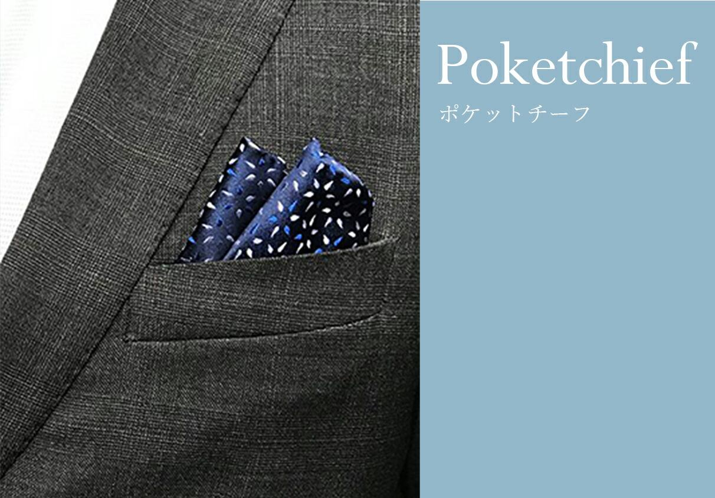 ポケットチーフ 卒園式 卒業式 結婚式 パーティー 発表会|柄シャツ・ドレスシャツ専門店Coton Doux/コトンドゥ