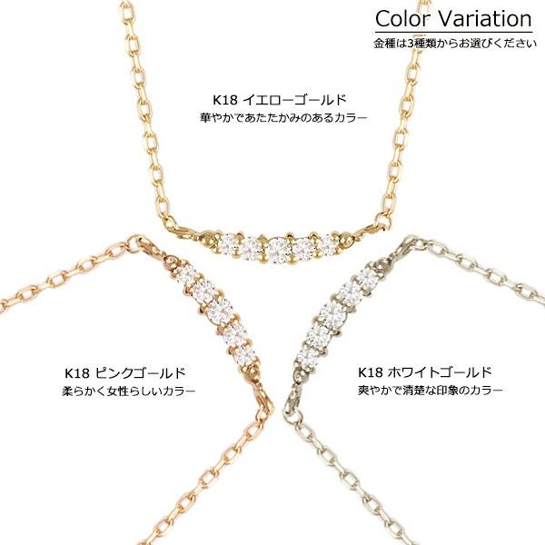 ダイヤモンド ラインネックレス K18