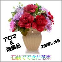 石鹸でできたお花