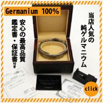 ゲルマニウム100%アクセサリー