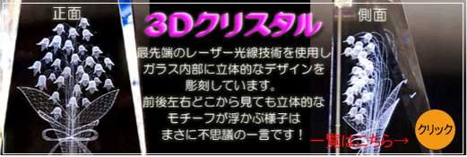3Dクリスタルクロック